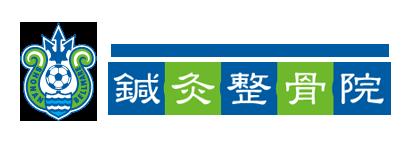湘南ベルマーレコンディショニングセンター鍼灸整骨院