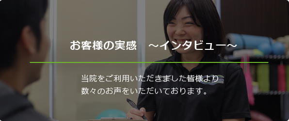 お客様の実感 〜インタビュー〜